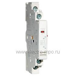 А8255. Контакт GVAD1001 сигнализации аварийного отключения 1з+1р (Schneider Electric)